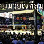 lumpinee-stadium-thailand